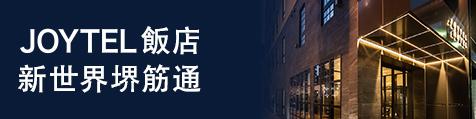 ジョイテルホテル新世界堺筋通